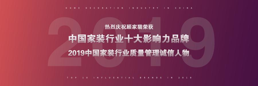 顾家猫荣获第五届「华尊奖」中国家装行业十大影响力品牌等两项大奖
