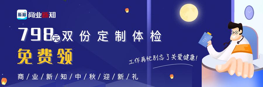 商业新知-798元双人定制体检