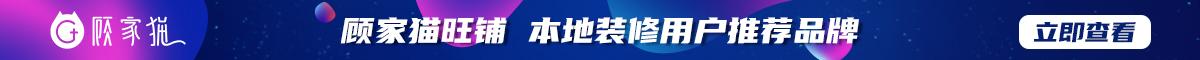 顾家猫旺铺·本地装修用户推荐品牌2021.01.01~2021.12.31(8/365)