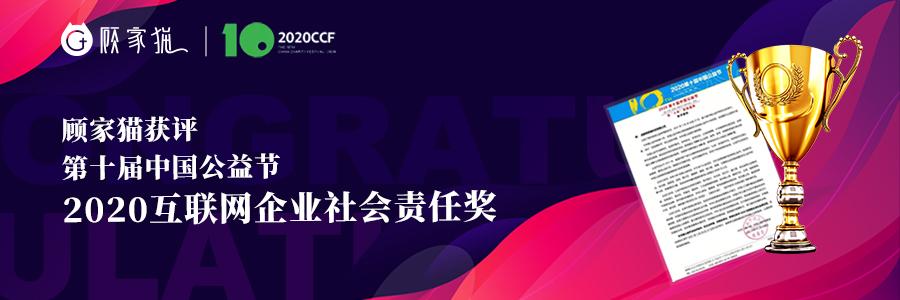 """顾家猫获评第十届中国公益节""""2020互联网企业社会责任奖"""""""