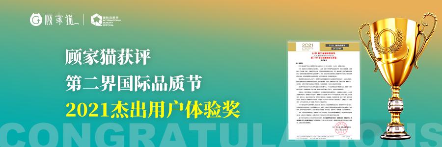 """顧家貓獲評第二屆國際品質節""""2021杰出用戶體驗獎"""""""
