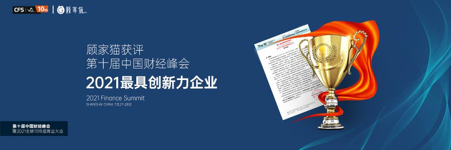 """顧家貓獲評第十屆中國財經峰會""""2021最具創新力企業"""""""