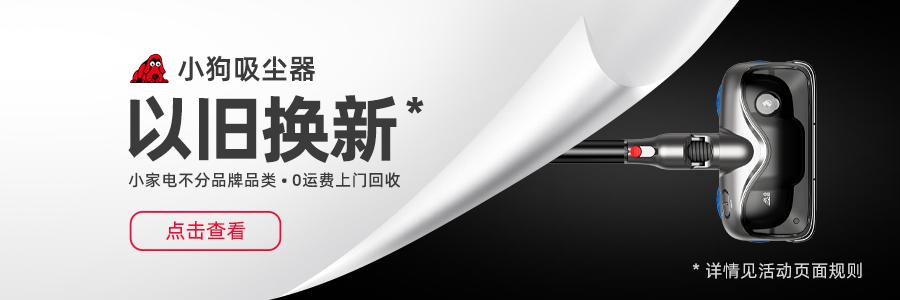 【顧家貓·小狗電器】2021.08.24~2021.09.05(1/15)
